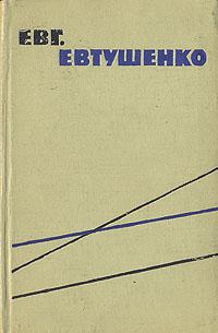 Евгений Евтушенко Евгений Евтушенко. Стихи разных лет гранев кай седьмая секунда стихи о запретной любви