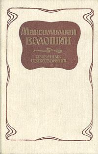 Максимилиан Волошин Максимилиан Волошин. Избранные стихотворения максимилиан волошин поэты русского склада