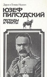 Д. Наленч, Т. Наленч Юзеф Пилсудский. Легенды и факты