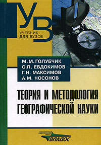 М. М. Голубчик, С. П. Евдокимов, Г. Н. Максимов, А. М. Носонов Теория и методология географической науки