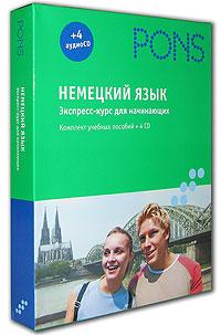 Кристине Бреслауер, Ренате Вебер Немецкий язык. Экспресс-курс для начинающих (+ аудиокурс на 4 CD)