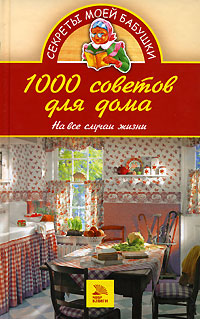 Книга 1000 советов для дома. На все случаи жизни
