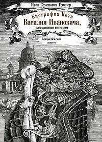 И. С. Генслер Биография кота Василия Ивановича, рассказанная им самим цена и фото