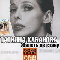 Татьяна Кабанова Татьяна Кабанова. Жалеть не стану а кабанова путь