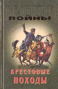 Г. Прашкевич Крестовые походы