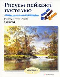 Рисуем пейзажи пастелью. Доставка по России