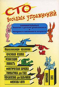 Книга 100 веселых упражнений. Л. В. Останко