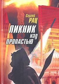 Сергей Рац Пикник над пропастью