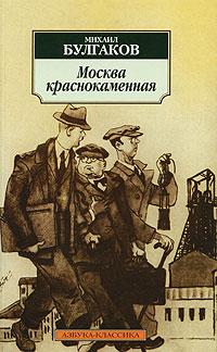 Михаил Булгаков Москва краснокаменная
