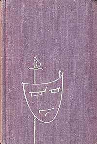 Лопе де Вега Лопе де Вега. Собрание сочинений в шести томах. Том 5 лопе де вега раба своего возлюбленного