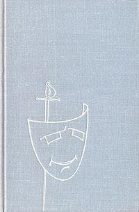 Лопе де Вега Лопе де Вега. Собрание сочинений в шести томах. Том 6 лопе де вега раба своего возлюбленного