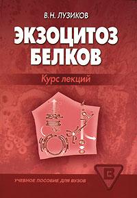 В. Н. Лузиков. Экзоцитоз белков. Курс лекций