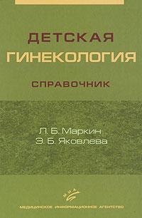 Л. Б. Маркин, Э. Б. Яковлева Детская гинекология