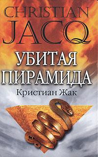 Кристиан Жак Убитая пирамида долгое путешествие рамсеса ii
