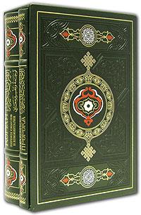 М. Саид Аль-Рошд Коран. Хадисы пророка (подарочный комплект из 2 книг)