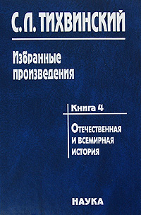 С. Л. Тихвинский С. Л. Тихвинский. Избранные произведения в 5 книгах. Книга 4. Отечественная и всемирная история