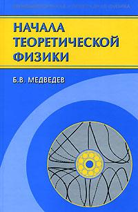 Б. В. Медведев Начала теоретической физики