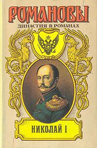 Константин Большаков,Роман Гуль,Дмитрий Мережковский Николай I