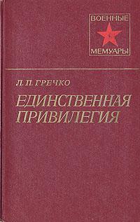 Л. П. Гречко Единственная привилегия