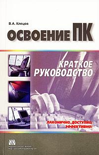 Освоение ПК. Краткое руководство Эта книга поможет вам понять, что...