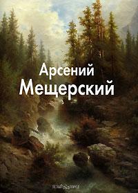 Татьяна Пономарева Арсений Мещерский пономарева т мещерский