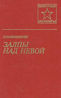 цена на Н. П. Мильченко Залпы над Невой