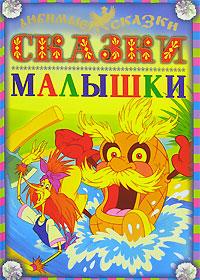 Сказки-малышки издательство аст сборник самые лучшие сказки сказки малышки