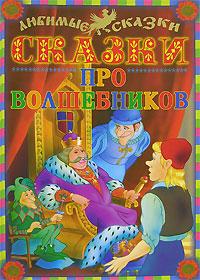 Дмитрий Ахунбабаев,Павел Воловик,Александр Магдич,Георгий Андреев Сказки про волшебников