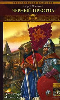 Андрей Посняков Вещий князь. Книга 4. Черный престол