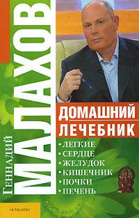 Геннадий Малахов Домашний лечебник