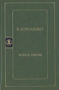 В. Короленко Война пером