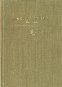 Андрей Упит Андрей Упит. Новеллы