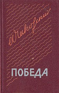 Александр Чаковский Победа. В трех книгах. Книга 1