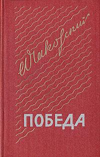 Александр Чаковский Победа. В трех книгах. Книга 2