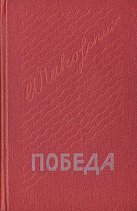 Александр Чаковский Победа. В трех книгах. Книга 3