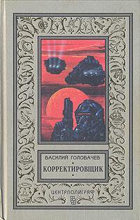 Василий Головачев Корректировщик
