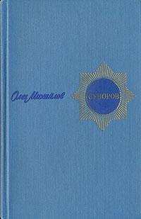 цена на Олег Михайлов Суворов