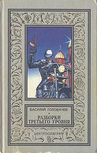 Василий Головачев Разборки третьего уровня