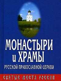 купить Монастыри и храмы Русской Православной Церкви по цене 250 рублей