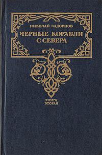 Николай Задорнов Черные корабли с Севера. В двух книгах. Книга 2