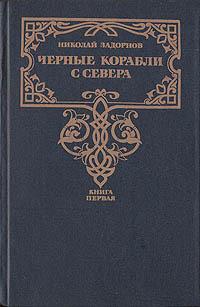 Николай Задорнов Черные корабли с Севера. В двух книгах. Книга 1