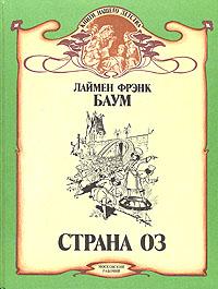 Лаймен Фрэнк Баум Страна Оз баум лаймен фрэнк удивительный волшебник из страны оз