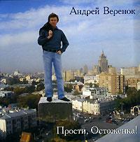 Андрей Веренок Андрей Веренок. Прости, Остоженка! цена и фото