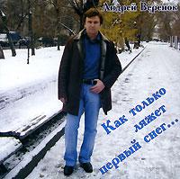 Андрей Веренок Андрей Веренок. Как только ляжет первый снег... андрей поляков 0 снег на экваторе