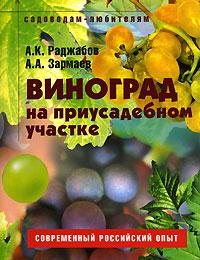 А. К. Раджабов, А. А. Зармаев Виноград на приусадебном участке