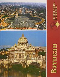 А. Ю. Низовский Ватикан