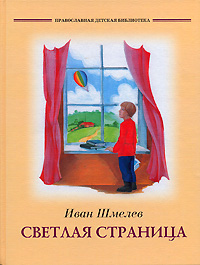 Светлая страница В книге замечательного русского...
