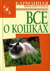Любовь Орлова Все о кошках