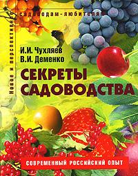 И. И. Чухляев, В. И. Деменко Секреты садоводства николаева о секреты садоводства