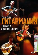 Группа Гитармания Концерт в ГеликонОпере .